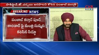 Navjot Singh Sidhu Meets Sushma Swaraj Over Kartarpur Corridor Issue With Pakistan | CVR NEWS - CVRNEWSOFFICIAL