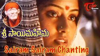 Sri Sai Mahima Movie Songs   Sai Ram Sai Ram   Sai Prakash, Murali Mohan, Jaya Sudha - TELUGUONE