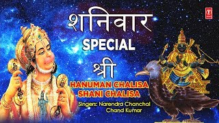 शनिवार Special हनुमान चालीसा, शनि चालीसा, Hanuman Chalisa, Shani Chalisa I NARENDRA CHANCHAL - TSERIESBHAKTI
