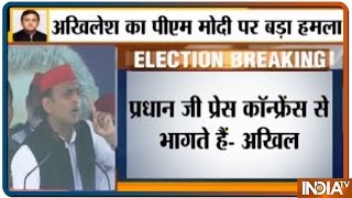 Akhilesh yadav का PM Modi पर बड़ा हमला कहा, BJP मतलब 'भागती जनता पार्टी' - INDIATV