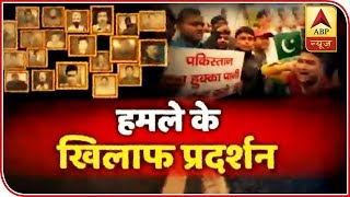 Pulwama Attack: Nationwide protest, people raise slogans against Pakistan - ABPNEWSTV