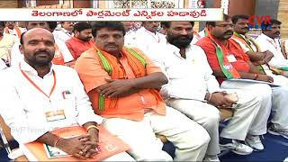 పార్లమెంట్ ఎన్నికల జోరు.. | Telangana Parliament Elections | T-BJP Party Updates | CVR NEWS - CVRNEWSOFFICIAL
