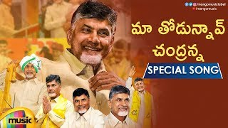 Chandrababu Naidu Special Song 2019 | Maa Thodunnav Chandranna Song | CBN | TDP Songs | Mango Music - MANGOMUSIC