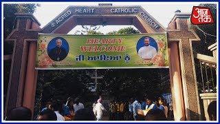 पादरी के सामने दम तोड़ता #MeToo? Bishop Franco Mulakkal जमानत पर रिहा, जालंधर में मालाओं से स्वागत - AAJTAKTV