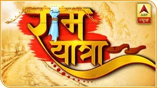 Watch Full: Ram Yatra From Sita Kund, Chitrakoot(18.01.2019) | ABP News - ABPNEWSTV