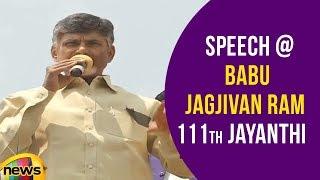 AP CM Chandrababu Naidu Speech At Babu Jagjivan Ram 111th Jayanthi Celebrations | Mango News - MANGONEWS