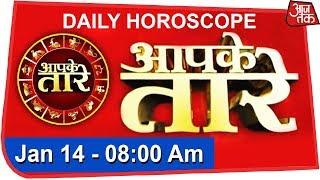 Aapke Taare | Daily Horoscope | January 14, 2019 - AAJTAKTV