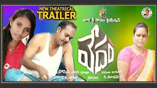 Vedam - Telugu short film trailer || Director by CH Raju || March 2019 || - YOUTUBE
