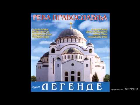 Legende - Himna Svetom Savi - (Audio 2003)