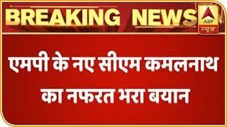 Kamal Nath Becomes 'Raj Thackeray' Of Cong; Criticizes UP, Bihar People | ABP News - ABPNEWSTV