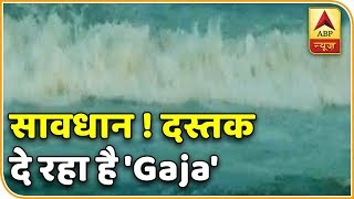 Cyclone Gaja set to make landfall in Tamil Nadu - ABPNEWSTV