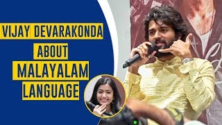 Vijay Devarakonda About Malayalam Language | Dear Comrade Press Meet - TFPC