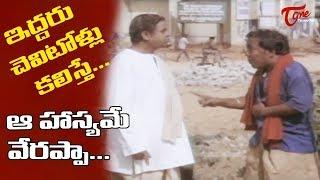 ఇద్దరు చెవిటోళ్లు కలిస్తే ఆ హాస్యమే వేరప్పా..   Telugu Comedy Videos   NavvulaTV - NAVVULATV