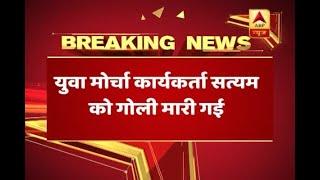 BJYM active worker shot dead in Bihar's Saharsa - ABPNEWSTV