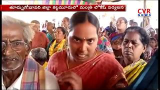 AP Minister Nara Lokesh Visits Kattamuru Village | East Godavari District | CVR NEWS - CVRNEWSOFFICIAL