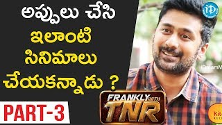 Chi La Sow Director Rahul Ravindran Exclusive Interview - Part #3 || Frankly With TNR - IDREAMMOVIES