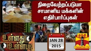"Ullathu Ullapadi 28-01-2015  ""Will Ordinary People's Expectations be fulfilled.?"" – Thanthi Tv Show"