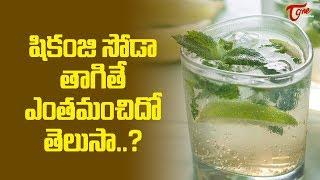 షికంజి సోడా తాగితే ఎంత మంచిదో తెలుసా...? | Health Benefits of Shikanji Lemon Soda | TeluguOne - TELUGUONE