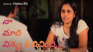 Naa Madi Ninnu Pilichindi || Telugu short film  || Directed By RG Vishnu. - YOUTUBE