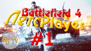 PG TV | ЛетсPlayer - Играем в Battlefield 4 (Летсплей/Прохождение) (#1)