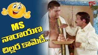 MS నారాయణ చిల్లర కామెడీ.. | Telugu Comedy Scenes Back to Back | NavvulaTV - NAVVULATV