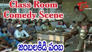 Jambalakidi Pamba Movie Class Room Comedy Scene | Brahmanandam, Babu Mohan - TELUGUONE