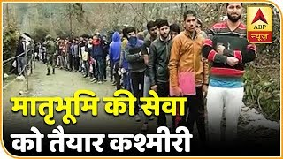 Exclusive report: Kashmiri Youths Participate In Army Recruitment | ABP News - ABPNEWSTV