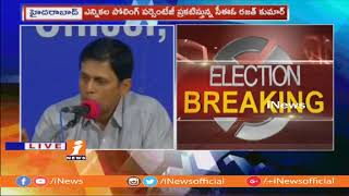 Chief Electoral Officer Rajith Kumar About Telangana Election Status | iNews - INEWS