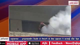 video : यमुनानगर - आपातकालीन स्थिति से निपटने के लिए प्रशासन ने करवाई मॉक ड्रिल