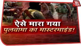 ऐसे मारा गया पुलवामा का मास्टरमाइंड! Vardaat - AAJTAKTV
