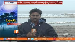 పెథాయ్ తుపాను ప్రభావిత ప్రాంతాల్లో చంద్రబాబు పర్యటన | CM To Tour in Pethai Effected Areas | iNews - INEWS