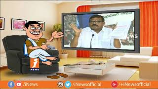 Dada Political Satires on Botsa Over His Comments on Jagan Attack Case | Pin Counter | iNews - INEWS