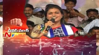 YCP MLA Roja Punch to Chandrababu Naidu    Power Punch    NTV - NTVTELUGUHD