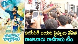 Raja Vaaru Rani Gaaru Movie Cast & Crew Enjoying The Success At Theatre || Raja Vaaru Rani Gaaru - IDREAMMOVIES