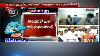 Harish Rao and his Wife cast their vote in Siddipet | Telangana Assembly Election 2018 | CVR News - CVRNEWSOFFICIAL