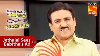 Jethalal Sees Babitha's Ad | Taarak Mehta Ka Ooltah Chashmah - SABTV