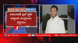 Rama Subba Reddy and Adinarayana Reddy  Fight For  MLA Ticket in Jammalamadugu  | iNews - INEWS