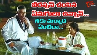 వీరప్పన్ చంపిన ఏనుగులా ఉన్నావ్... నీకు మర్యాద ఏంటిరా... | Telugu Movie Comedy Scenes | TeluguOne - TELUGUONE