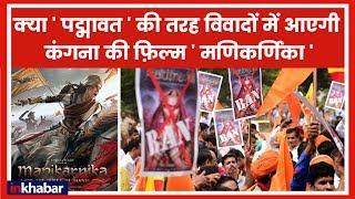 Manikarnika controversy: Kangana Ranaut का Karni Sena को करारा जवाब- मैं राजपूत हूं, बर्बाद कर दूंगी - ITVNEWSINDIA