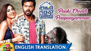 Paaki Cheddi Paapayamma Video Song with English Translation | Chikati Gadilo Chithakotudu Songs - MANGOMUSIC