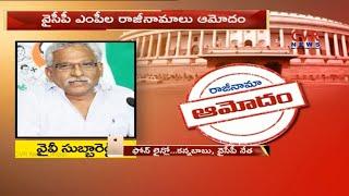 వైసీపీ ఎంపీల రాజీనామాలు ఆమోదం : YCP MPs Resignations Approved by Lok Sabha Speaker   CVR News - CVRNEWSOFFICIAL