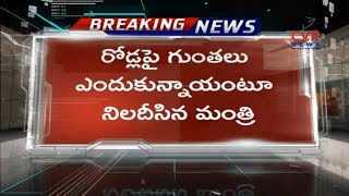 Minister KTR serious on GHMC Officials Over Roads | CVR News - CVRNEWSOFFICIAL