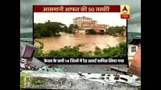 Watch Full: 50 despairing stories of rain and floods - ABPNEWSTV
