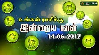 Rasi Palan 14-06-2017 – PuthuYugam TV Show