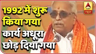 Bhaiyaji Joshi FULL SPEECH: 'Work started in 1992 is left incomplete' - ABPNEWSTV