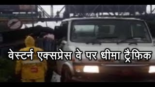 Twarit Mahanagar: Traffic crawls on Mumbai's Western Expressway as truck overturns - ABPNEWSTV
