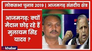 Lok Sabha Election 2019: मुलायम सिंगग यादव आजमगढ़ छोड़ क्यों जा रहे है मैनपुरी ? - ITVNEWSINDIA