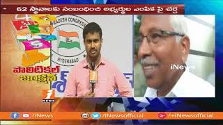 Kodandaram Meets Rahul Gandhi | Demands 10 to 12 Seats For TJS in Mahakutami | iNews - INEWS