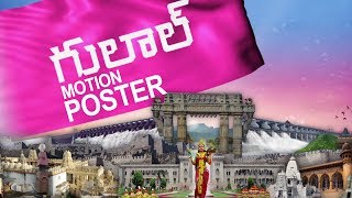 Gulal Movie Motion Poster | Bhandook Laxman | TFPC - TFPC