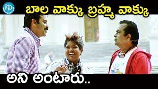 బాల వాక్కు బ్రహ్మ వాక్కు అని అంటారు.. || Namo venkatesha Movie Scenes || Venkatesh, Trisha - IDREAMMOVIES